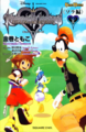 Kingdom Hearts Chain of Memories Novel 1.png